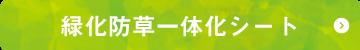 Kaiken(カイケン)防草緑化一体シート